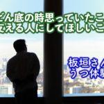 「孤独感、絶望感で真っ暗闇だった」うつ体験談Vol.1.板垣さん